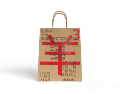 Hengyuanxiang Bag Design