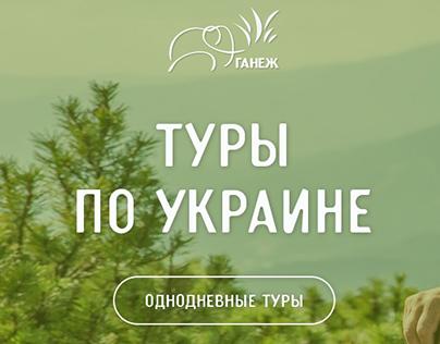Итоговый проект Ольги Ткаченко