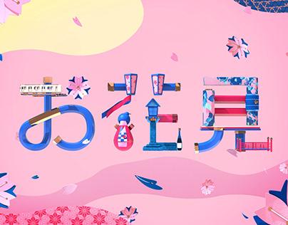 SOGO - お花見