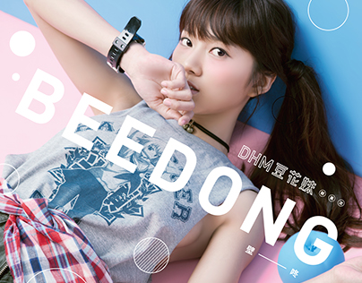 《DHM - BEEDONG 豆花妹 - 壁咚》Single cover design