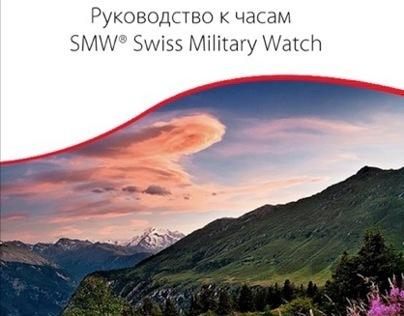 Руководство к Swiss Military