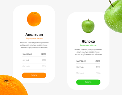 Fruits Design UI/UX
