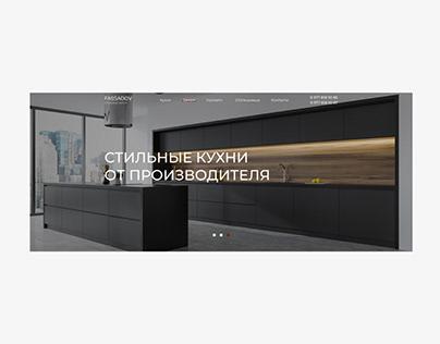 Сайт кухонь