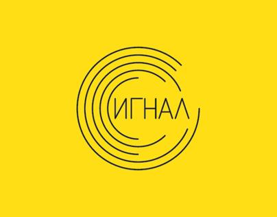 Логотайп / Logotype