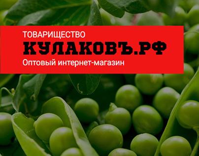 Разработка интернет-магазина товарищество Кулакоковъ