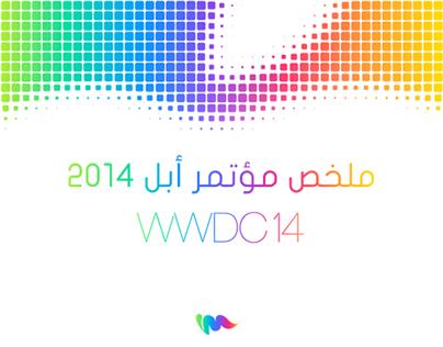 ملخص مؤتمر أبل   WWDC 2014