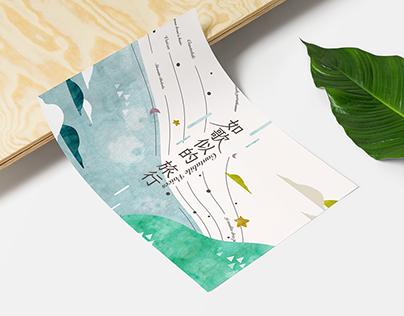2017台北藝穗節|如歌似的 旅行 Cantabile Journey