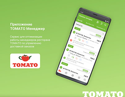 TOMATO Manager