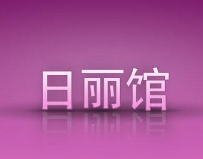 Ri LI Guan