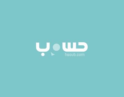 شركة حسوب | Hsoub