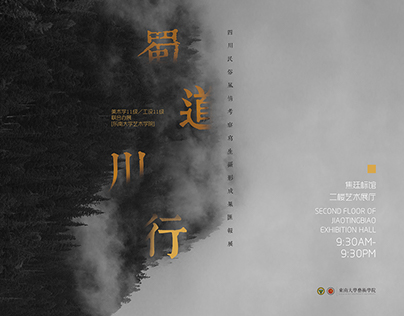 A Journey to South West Exhibition promotion 蜀道川行展览衍生品