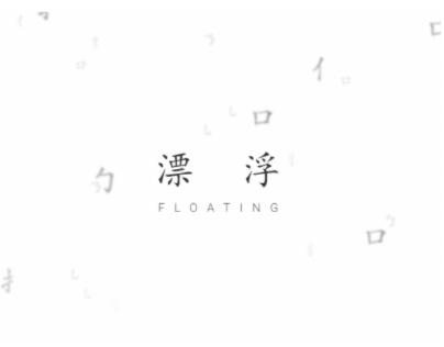 Floating Kanji