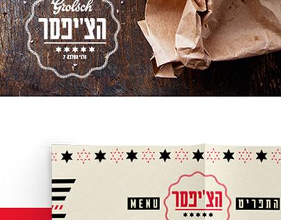 הצ'יפסר - ChipSir
