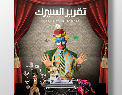 The Circus Report