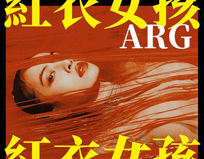 蔡依林Jolin Tsai《紅衣女孩 Lady in Red》 ARG實境解謎遊戲解析&彩蛋完整記錄