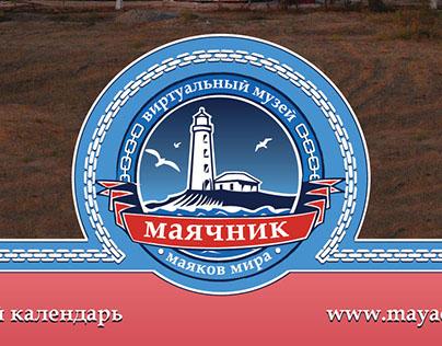 Lighthouses of Crimea calendar
