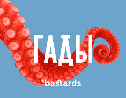 Гады (Bastards*)