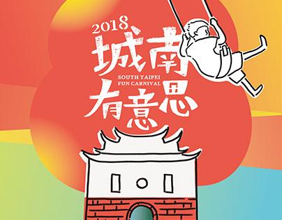 2018 城南有意思 活動主視覺及週邊設計