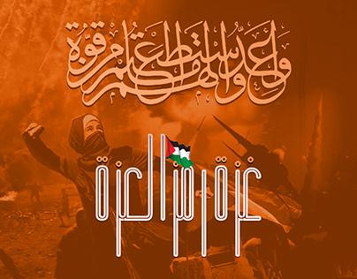 غزة - GAZA