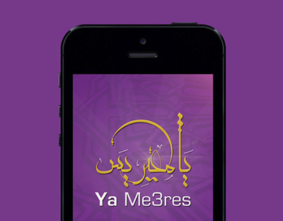 Ya-Me3res Mobile App