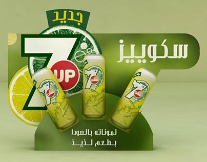 7up suction unit