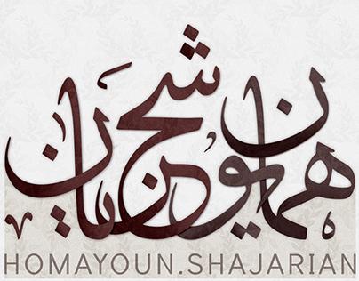 Homayoun Shajarian LogoType