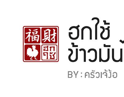 Chicken Rice Identity