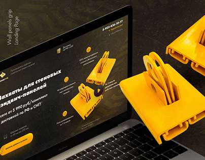 Wall panels grip - Landing Page