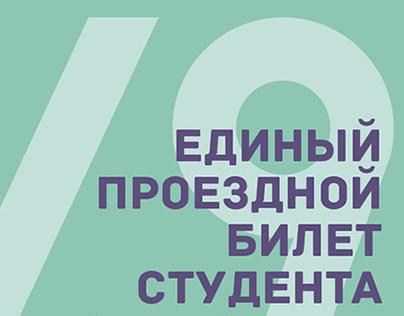 Nizhny Novgorod universal pass project
