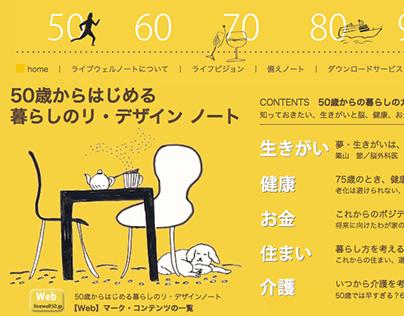 セキスイハイム「50歳からはじめるリ・デザインノート」(2014)