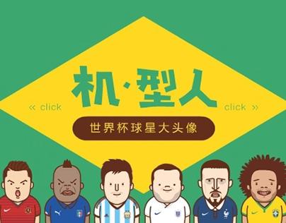 Superstar-2014 FIFA World Cup