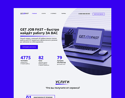 Logo and landing page for the service