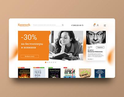 Capital Book Store UI