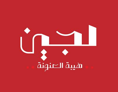 Lujain Font | خط لجين