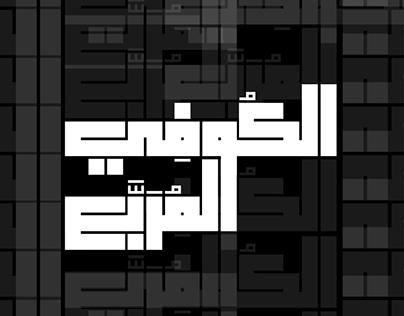 Kufi Font | خط الكوفي المربع