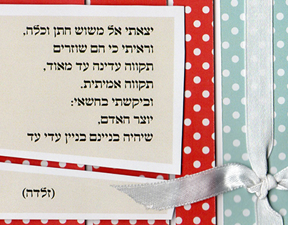 LITAL&NAOR-WEDDING INVITATION