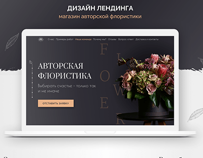 Landing Page for Flowers Shop