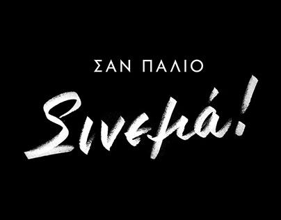 ΣΑΝ ΠΑΛΙΟ ΣΙΝΕΜΑ Greek lettering personal project