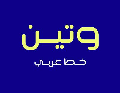 WATEEN-Arabic Font
