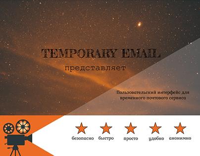 TemporaryEmail - временный почтовый сервис