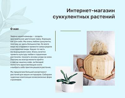 Интернет-магазин растений (online store plants)