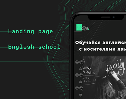 We. // Landing page // English school