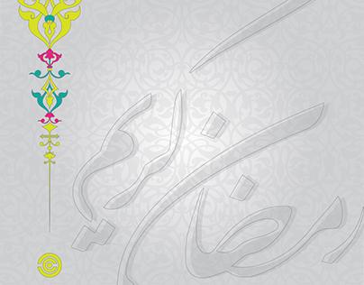 2016 Ramadan & Eid Greetings