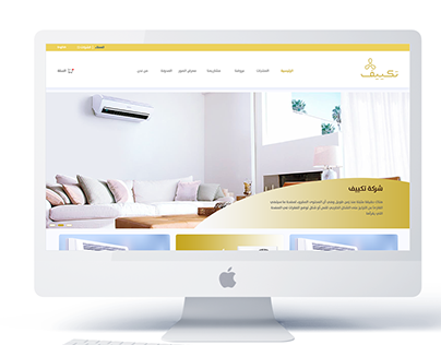 Takeef - Website Design Concept