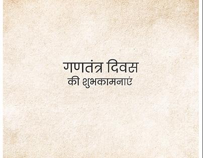 गणतंत्र दिवस की शुभकामनाएं।