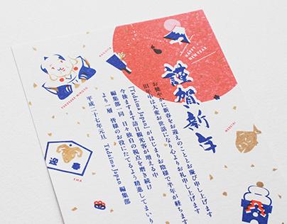 Tadaima Japan New Year's card 2015
