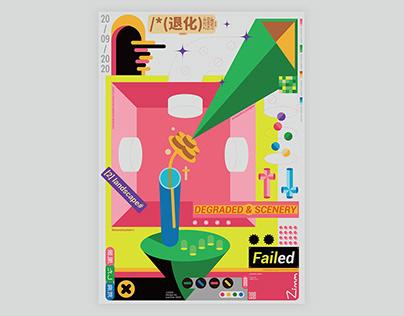 退化的景物/ Degraded & scenery / Graphics & poster design