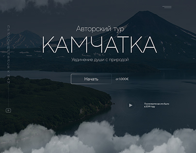 Авторский тур Камчатка