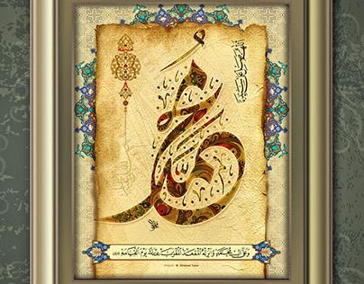 Calligraphic Digital Painting