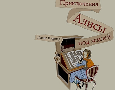 "Lewis Carroll ""Alice's adventures underground"""